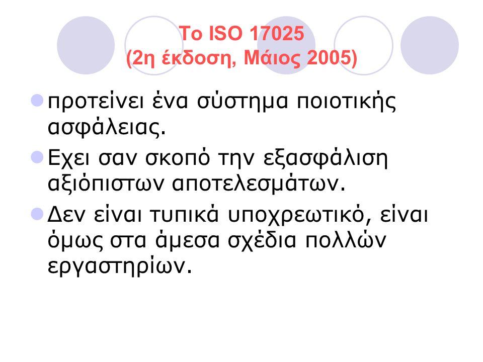 Το ISO 17025 (2η έκδοση, Μάιος 2005)  προτείνει ένα σύστημα ποιοτικής ασφάλειας.  Εχει σαν σκοπό την εξασφάλιση αξιόπιστων αποτελεσμάτων.  Δεν είνα