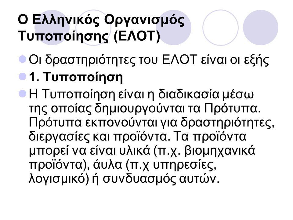 Ο Ελληνικός Οργανισμός Τυποποίησης (ΕΛΟΤ)  Οι δραστηριότητες του ΕΛΟΤ είναι οι εξής  1. Τυποποίηση  Η Τυποποίηση είναι η διαδικασία μέσω της οποίας