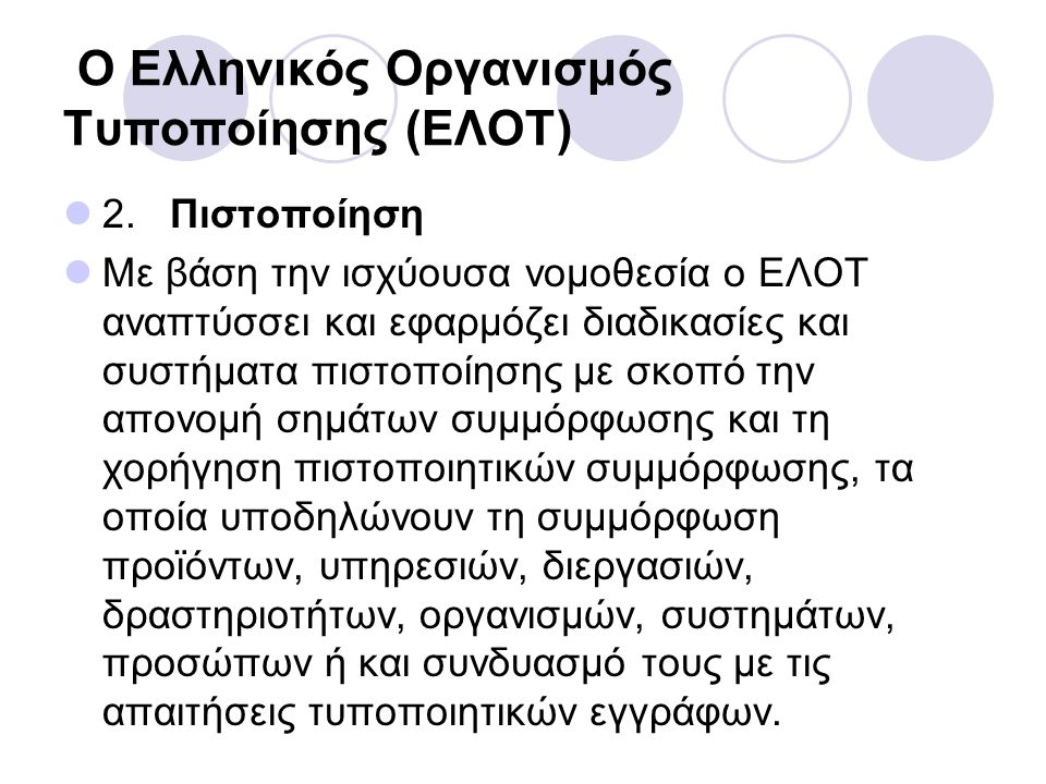 Ο Ελληνικός Οργανισμός Τυποποίησης (ΕΛΟΤ)  2. Πιστοποίηση  Με βάση την ισχύουσα νομοθεσία ο ΕΛΟΤ αναπτύσσει και εφαρμόζει διαδικασίες και συστήματα