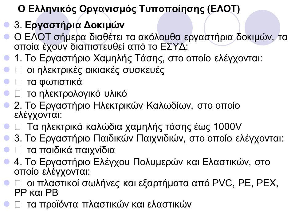Ο Ελληνικός Οργανισμός Τυποποίησης (ΕΛΟΤ)  3. Εργαστήρια Δοκιμών  Ο ΕΛΟΤ σήμερα διαθέτει τα ακόλουθα εργαστήρια δοκιμών, τα οποία έχουν διαπιστευθεί