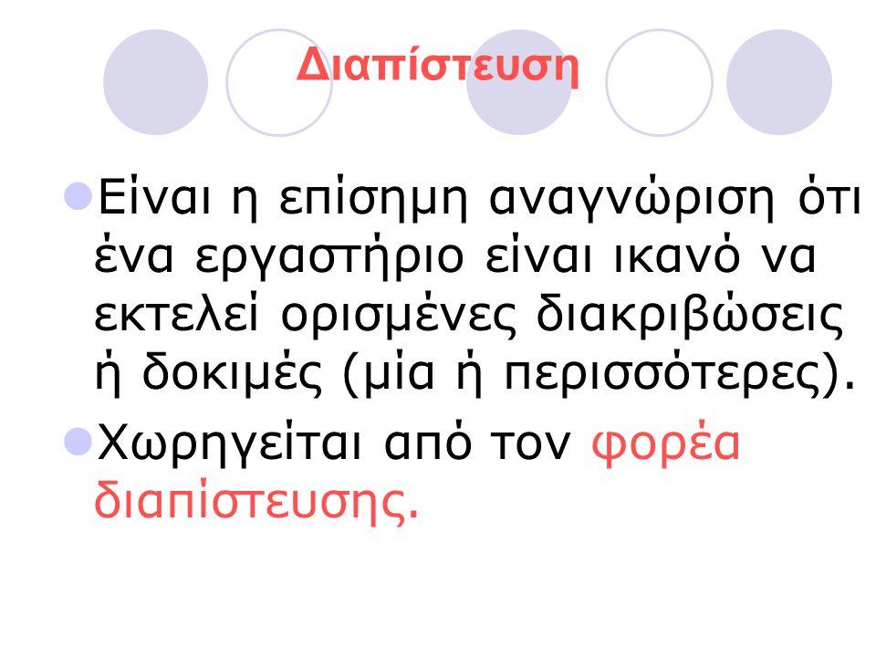 Ο Ελληνικός Οργανισμός Τυποποίησης (ΕΛΟΤ)  Οι δραστηριότητες του ΕΛΟΤ είναι οι εξής  1.