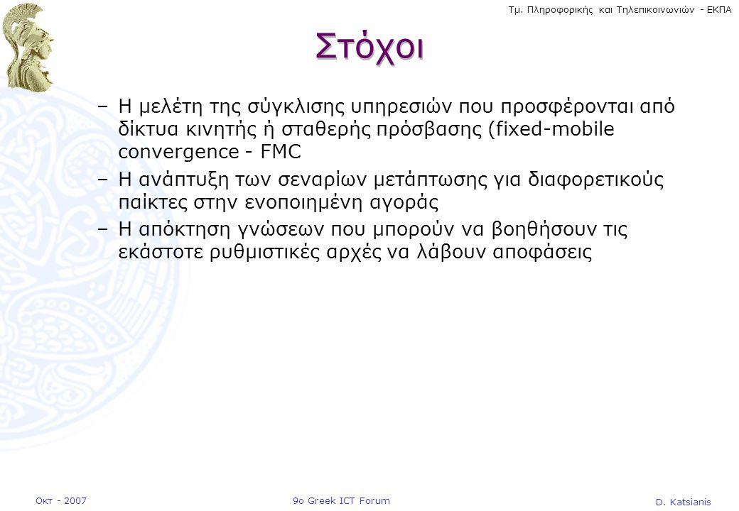 D. Katsianis 9ο Greek ICT ForumΟκτ - 2007 Τμ. Πληροφορικής και Τηλεπικοινωνιών - ΕΚΠΑ Στόχοι –Η μελέτη της σύγκλισης υπηρεσιών που προσφέρονται από δί