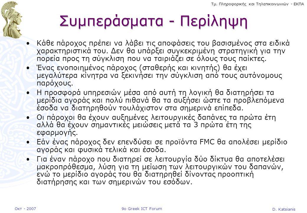 D. Katsianis 9ο Greek ICT ForumΟκτ - 2007 Τμ. Πληροφορικής και Τηλεπικοινωνιών - ΕΚΠΑ Συμπεράσματα - Περίληψη •Κάθε πάροχος πρέπει να λάβει τις αποφάσ