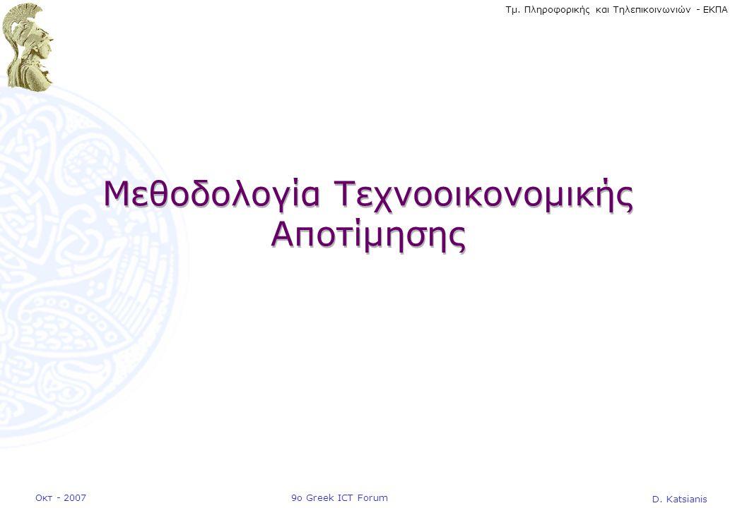 D. Katsianis 9ο Greek ICT ForumΟκτ - 2007 Τμ. Πληροφορικής και Τηλεπικοινωνιών - ΕΚΠΑ Μεθοδολογία Τεχνοοικονομικής Αποτίμησης