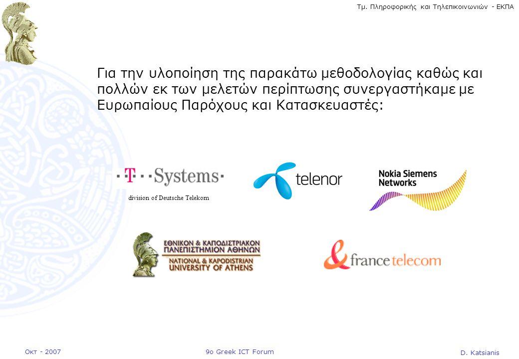 D. Katsianis 9ο Greek ICT ForumΟκτ - 2007 Τμ. Πληροφορικής και Τηλεπικοινωνιών - ΕΚΠΑ Για την υλοποίηση της παρακάτω μεθοδολογίας καθώς και πολλών εκ