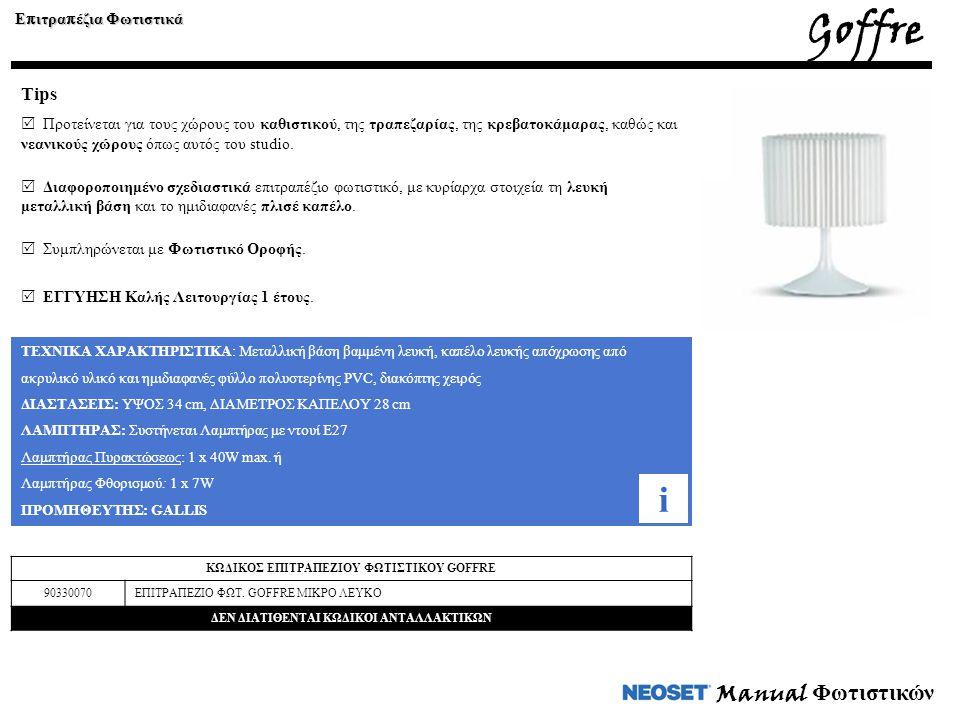 Manual Φωτιστικών ΤΕΧΝΙΚΑ ΧΑΡΑΚΤΗΡΙΣΤΙΚΑ: Μεταλλική βάση βαμμένη λευκή, καπέλο λευκής απόχρωσης από ακρυλικό υλικό και ημιδιαφανές φύλλο πολυστερίνης