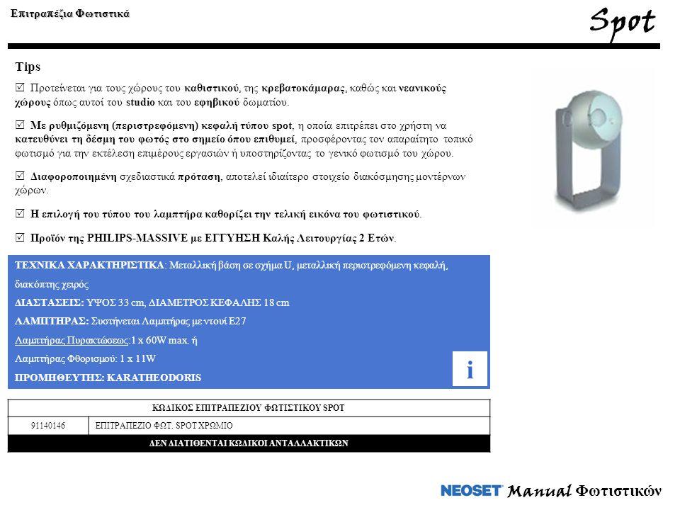 ΤΕΧΝΙΚΑ ΧΑΡΑΚΤΗΡΙΣΤΙΚΑ: Μεταλλική βάση σε σχήμα U, μεταλλική περιστρεφόμενη κεφαλή, διακόπτης χειρός ΔΙΑΣΤΑΣΕΙΣ: ΥΨΟΣ 33 cm, ΔΙΑΜΕΤΡΟΣ ΚΕΦΑΛΗΣ 18 cm Λ