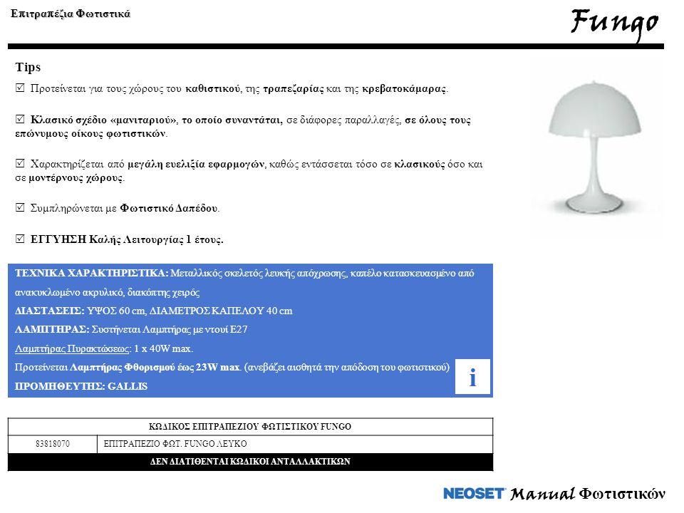 Fungo Ε π ιτρα π έζια Φωτιστικά Tips  Προτείνεται για τους χώρους του καθιστικού, της τραπεζαρίας και της κρεβατοκάμαρας.  Κλασικό σχέδιο «μανιταριο