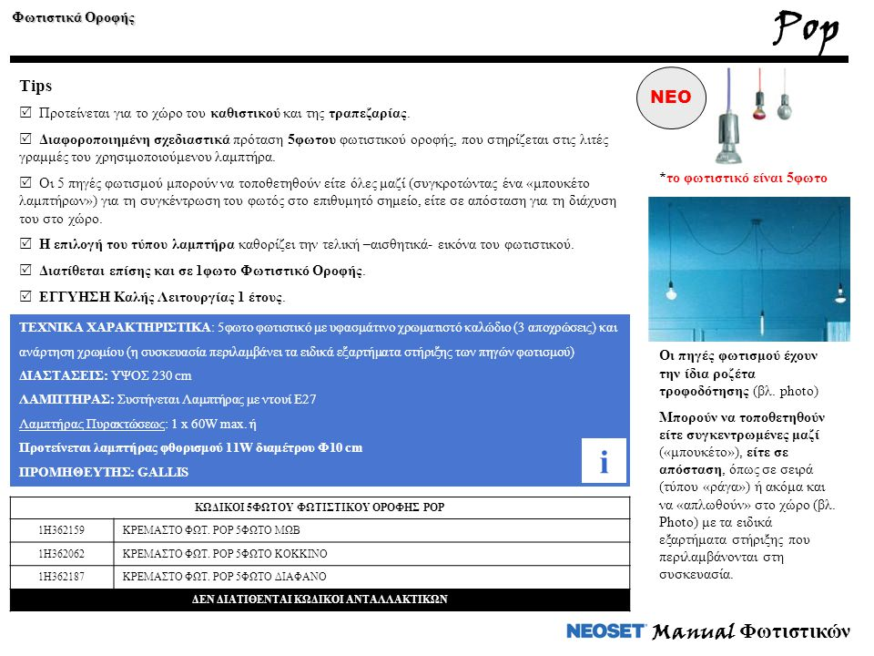 Manual Φωτιστικών ΤΕΧΝΙΚΑ ΧΑΡΑΚΤΗΡΙΣΤΙΚΑ: 5φωτο φωτιστικό με υφασμάτινο χρωματιστό καλώδιο (3 αποχρώσεις) και ανάρτηση χρωμίου (η συσκευασία περιλαμβά