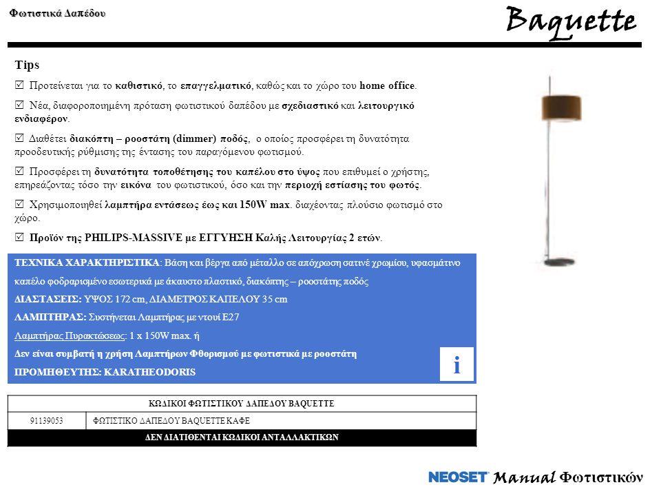 Manual Φωτιστικών Baquette Φωτιστικά Δα π έδου Tips  Προτείνεται για το καθιστικό, το επαγγελματικό, καθώς και το χώρο του home office.  Νέα, διαφορ