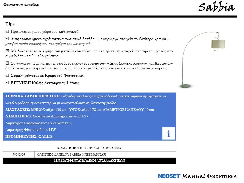 Manual Φωτιστικών Sabbia Φωτιστικά Δα π έδου Tips  Προτείνεται για το χώρο του καθιστικού.  Διαφοροποιημένο σχεδιαστικά φωτιστικό δαπέδου, με κυρίαρ