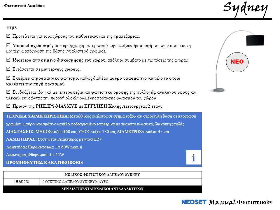 Manual Φωτιστικών Sydney Φωτιστικά Δα π έδου Tips  Προτείνεται για τους χώρους του καθιστικού και της τραπεζαρίας.  Minimal σχεδιασμός με κυρίαρχα χ