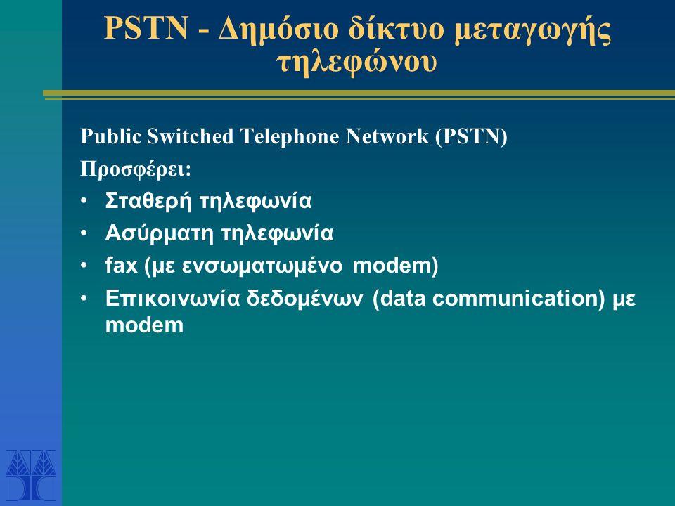 Χρήση Αναμεταδότη •Ο αναμεταδότης ή διάταξη επανάληψης είναι μία διάταξη η οποία επιτρέπει την επέκταση του δικτύου σε αριθμό nodes και μήκος καλωδίου