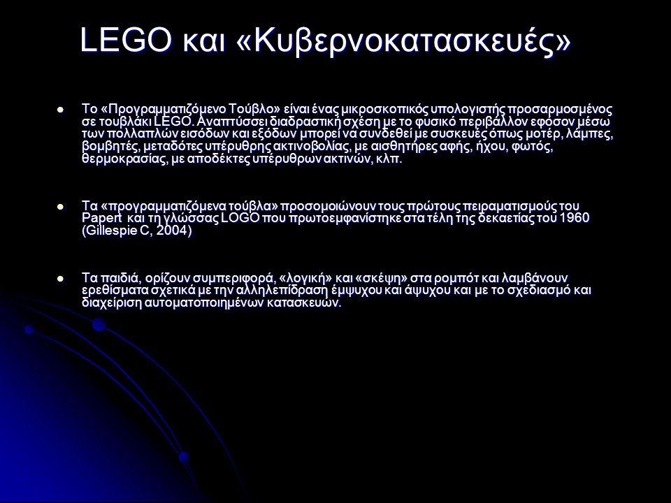 LEGO και «Κυβερνοκατασκευές» LEGO και «Κυβερνοκατασκευές»  Το «Προγραμματιζόμενο Τούβλο» είναι ένας μικροσκοπικός υπολογιστής προσαρμοσμένος σε τουβλ