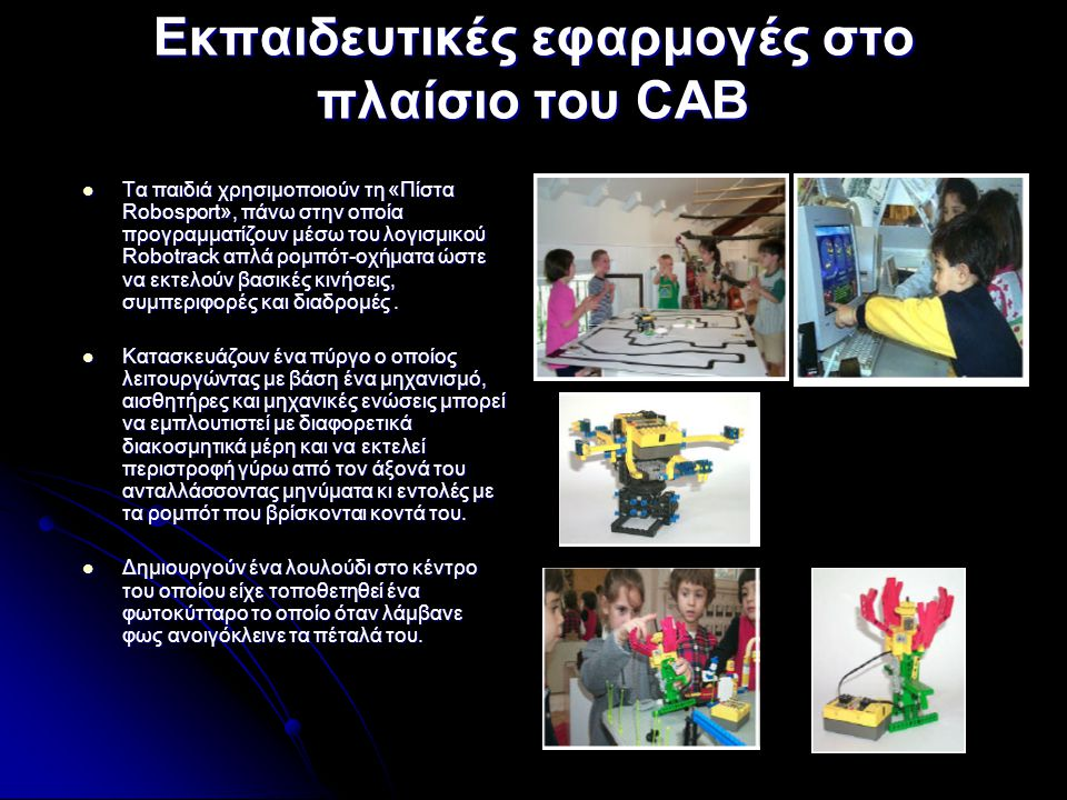 Εκπαιδευτικές εφαρμογές στο πλαίσιο του CAB  Τα παιδιά χρησιμοποιούν τη «Πίστα Robosport», πάνω στην οποία προγραμματίζουν μέσω του λογισμικού Robotr