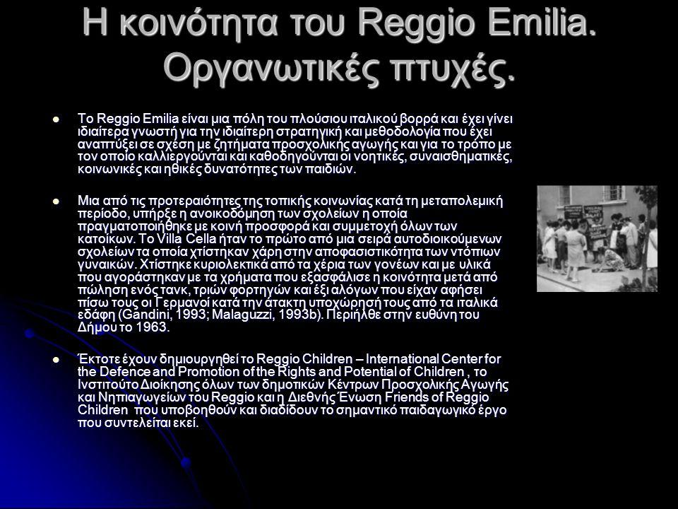 Η κοινότητα του Reggio Emilia. Οργανωτικές πτυχές.  Το Reggio Emilia είναι μια πόλη του πλούσιου ιταλικού βορρά και έχει γίνει ιδιαίτερα γνωστή για τ