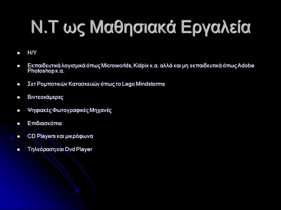 Ν.Τ ως Μαθησιακά Εργαλεία  Η/Υ  Εκπαιδευτικά λογισμικά όπως Microworlds, Kidpix κ.α. αλλά και μη εκπαιδευτικά όπως Adobe Photoshop κ.α.  Σετ Ρομποτ