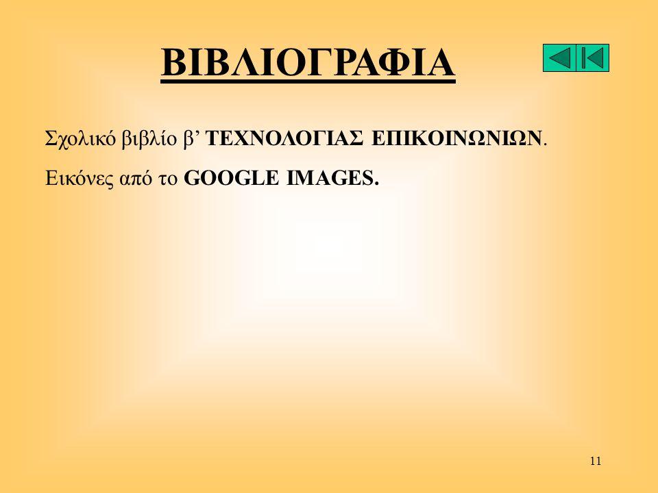 11 ΒΙΒΛΙΟΓΡΑΦΙΑ Σχολικό βιβλίο β' ΤΕΧΝΟΛΟΓΙΑΣ ΕΠΙΚΟΙΝΩΝΙΩΝ. Εικόνες από το GOOGLE IMAGES.