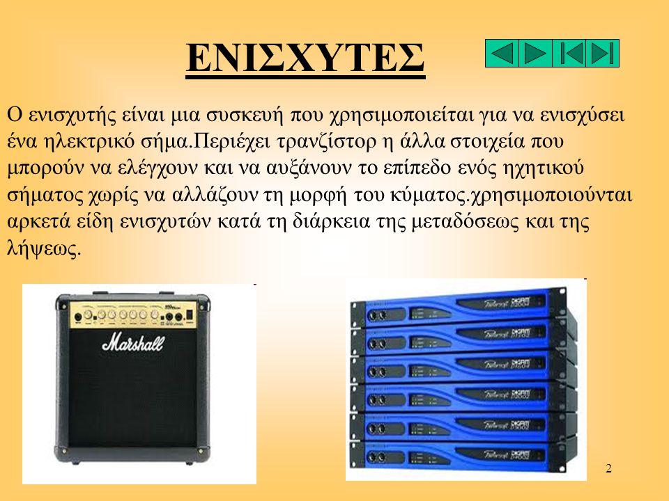 2 Ο ενισχυτής είναι μια συσκευή που χρησιμοποιείται για να ενισχύσει ένα ηλεκτρικό σήμα.Περιέχει τρανζίστορ η άλλα στοιχεία που μπορούν να ελέγχουν κα