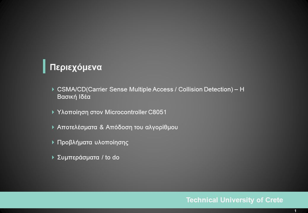 1 Technical University of Crete 1  CSMA/CD(Carrier Sense Multiple Access / Collision Detection) – Η Βασική Ιδέα  Υλοποίηση στον Microcontroller C805
