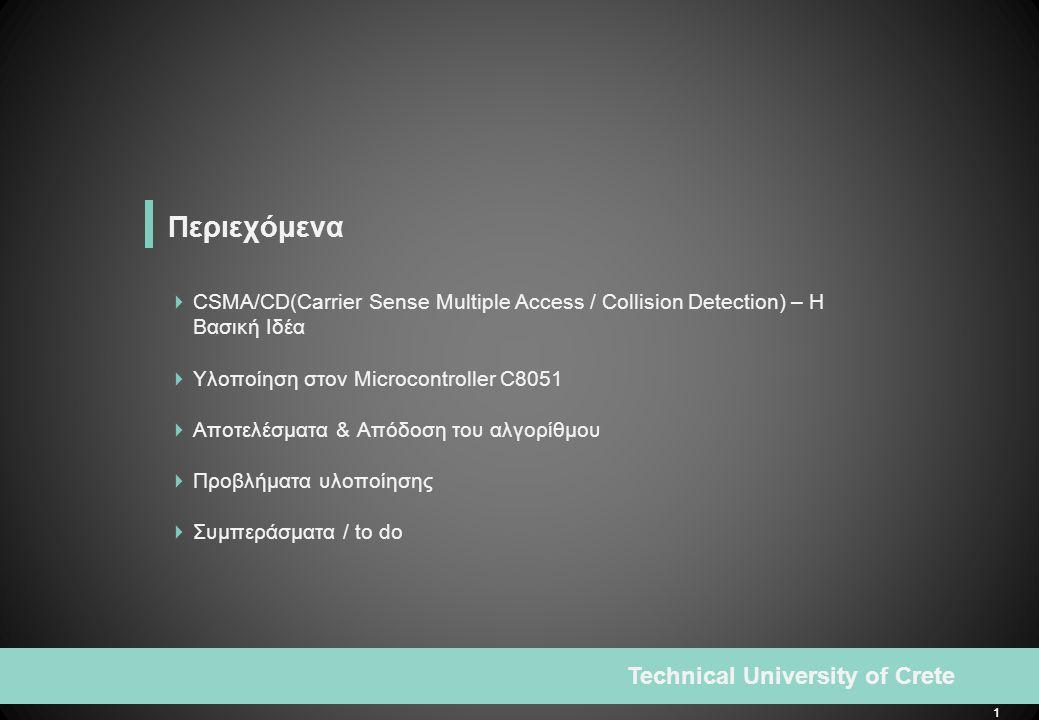 2 Technical University of Crete 2 CSMA/CD – Βασική ιδέα  Υπάρχει πρόβλημα.