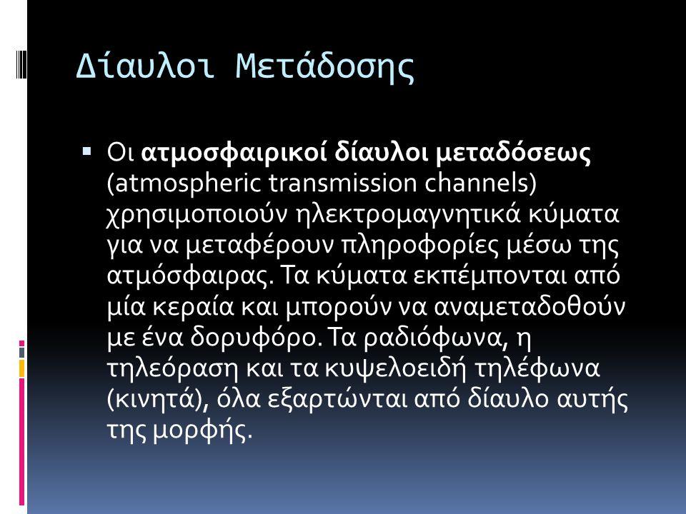 Δίαυλοι Μετάδοσης  Οι ατμοσφαιρικοί δίαυλοι μεταδόσεως (atmospheric transmission channels) χρησιμοποιούν ηλεκτρομαγνητικά κύματα για να μεταφέρουν πλ