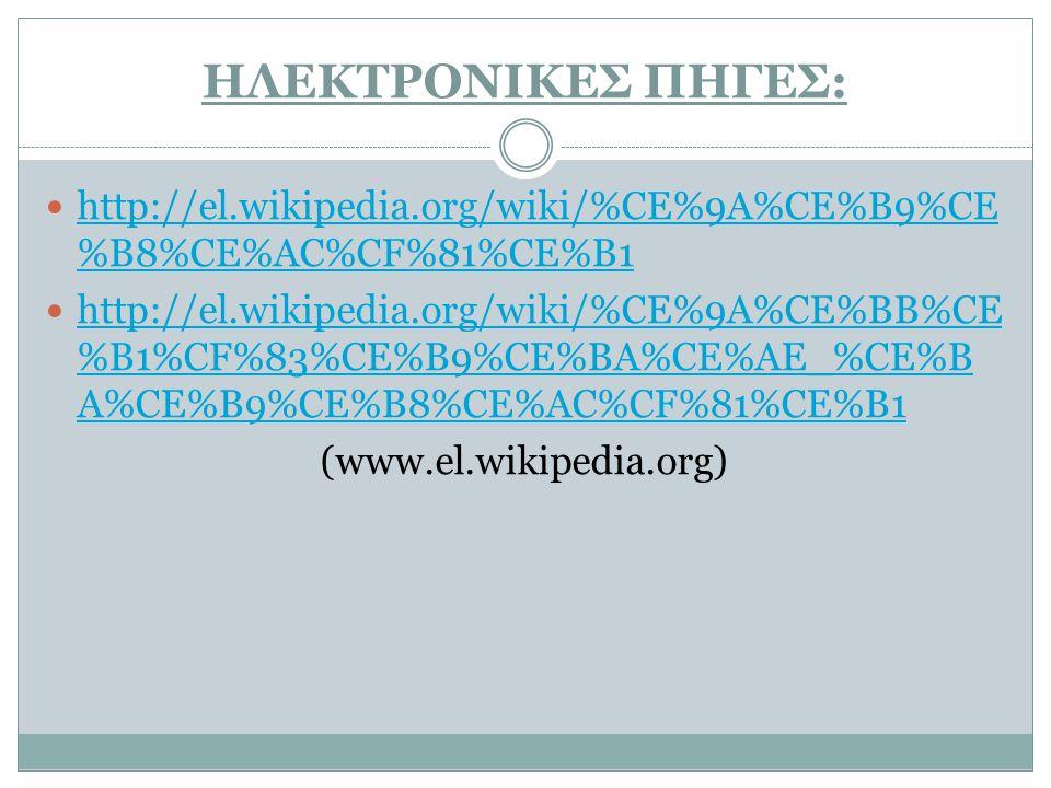 ΗΛΕΚΤΡΟΝΙΚΕΣ ΠΗΓΕΣ:  http://el.wikipedia.org/wiki/%CE%9A%CE%B9%CE %B8%CE%AC%CF%81%CE%B1 http://el.wikipedia.org/wiki/%CE%9A%CE%B9%CE %B8%CE%AC%CF%81%