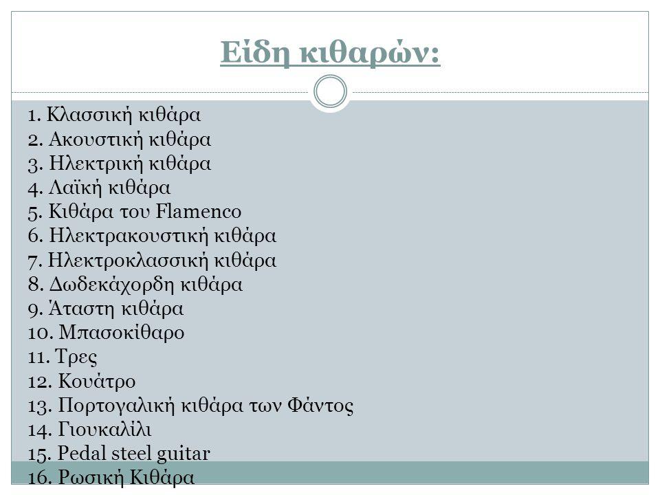 Είδη κιθαρών: 1. Κλασσική κιθάρα 2. Ακουστική κιθάρα 3. Ηλεκτρική κιθάρα 4. Λαϊκή κιθάρα 5. Κιθάρα του Flamenco 6. Ηλεκτρακουστική κιθάρα 7. Ηλεκτροκλ