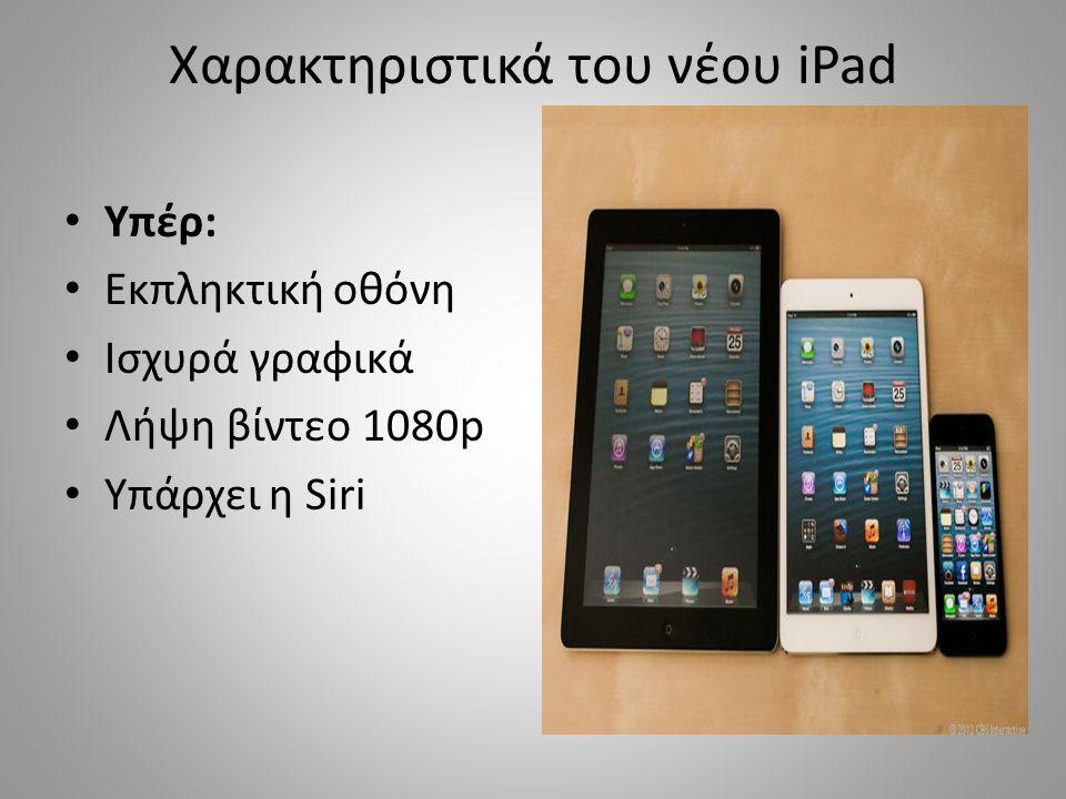 Χαρακτηριστικά του νέου iPad • Υπέρ: • Εκπληκτική οθόνη • Ισχυρά γραφικά • Λήψη βίντεο 1080p • Υπάρχει η Siri