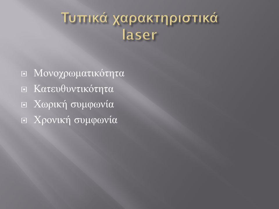  Στρώμα τηγμένου υλικού  Ψεκασμός σκόνης μετάλλου  Χαρακτηριστικά  Συγκολλήσεις 0.03cm  Καμία θερμική παραμόρφωση  Αυτομ / ποιηση  Κατασκευές τμημάτων για μηχανική ενδυνάμωση του αυτ / του