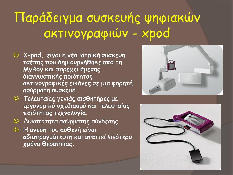 Παράδειγμα συσκευής ψηφιακών ακτινογραφιών - xpod  X-pod, είναι η νέα ιατρική συσκευή τσέπης που δημιουργήθηκε από τη MyRay και παρέχει άμεσης διαγνω