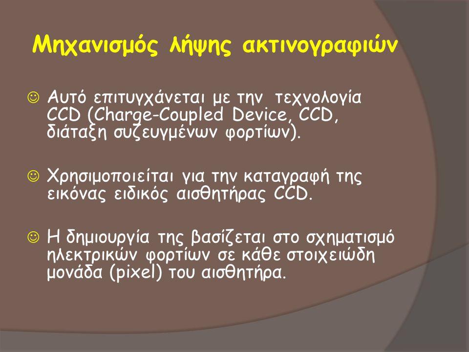 Μηχανισμός λήψης ακτινογραφιών  Αυτό επιτυγχάνεται με την τεχνολογία CCD (Charge-Coupled Device, CCD, διάταξη συζευγμένων φορτίων).  Χρησιμοποιείται