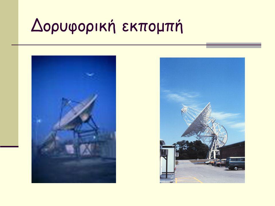 Δορυφορική εκπομπή
