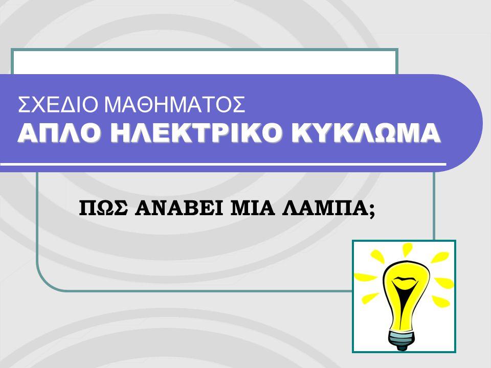 Μάθημα 1 ο : Απλό Ηλεκτρικό Κύκλωμα Αναλυτικό Πρόγραμμα: σελ.