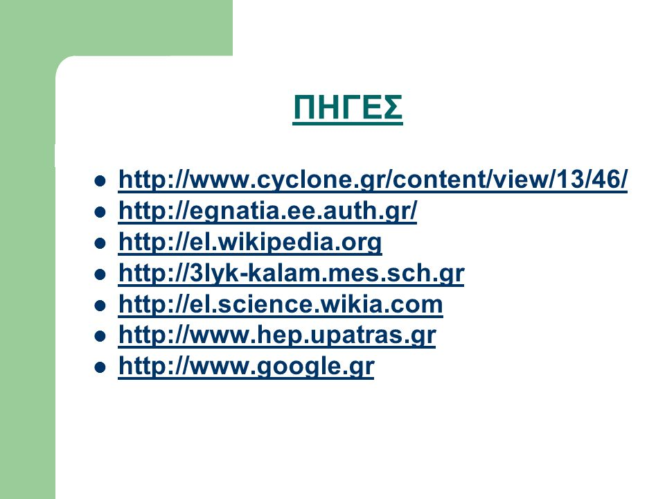 ΠΗΓΕΣ  http://www.cyclone.gr/content/view/13/46/ http://www.cyclone.gr/content/view/13/46/  http://egnatia.ee.auth.gr/ http://egnatia.ee.auth.gr/ 