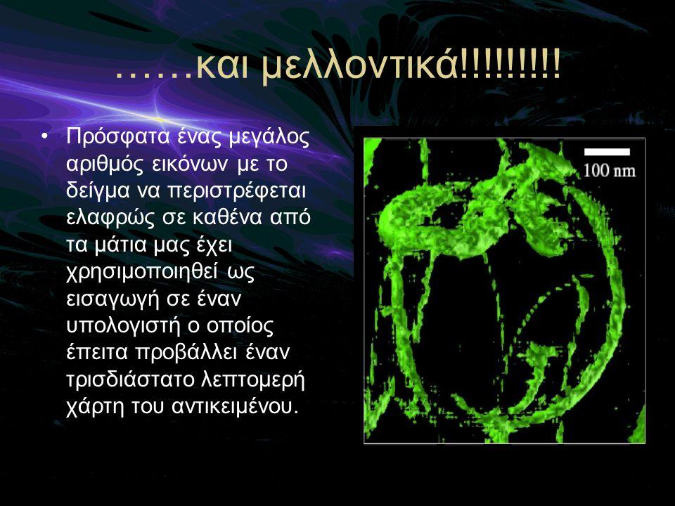 ……και μελλοντικά!!!!!!!!! •Πρόσφατα ένας μεγάλος αριθμός εικόνων με το δείγμα να περιστρέφεται ελαφρώς σε καθένα από τα μάτια μας έχει χρησιμοποιηθεί