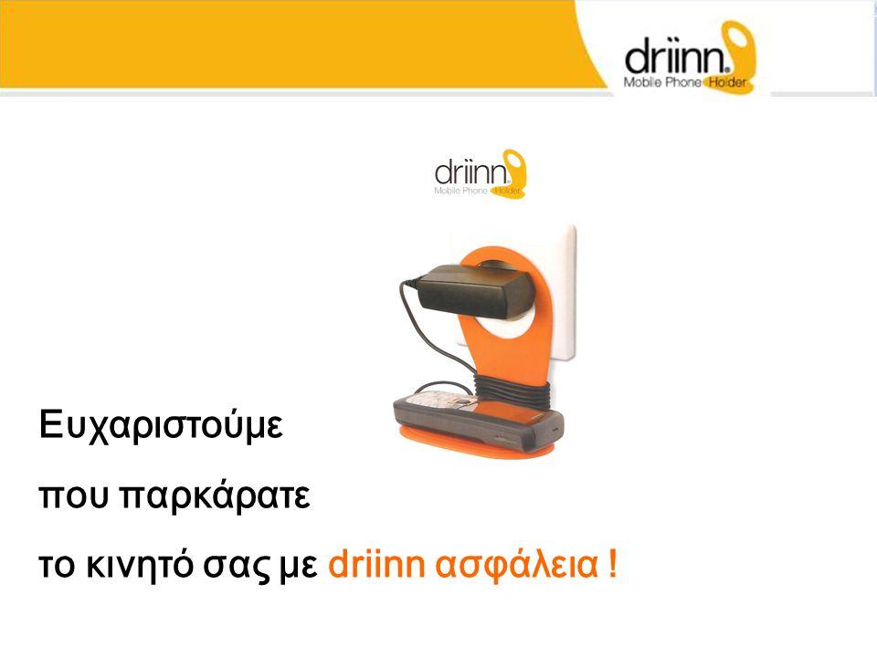 Ευχαριστούμε που παρκάρατε το κινητό σας με driinn ασφάλεια !