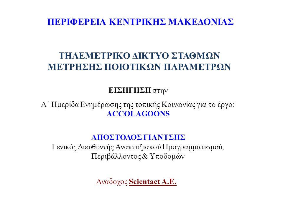 Ανάδοχος Scientact AE Σύνθεση του δικτύου ΚΕΝΤΡΟ ΛΗΨΗΣ ΜΕΤΡΗΣΕΩΝ Πύλη εισόδου Λογισμικό λήψης μετρήσεων Λογισμικό επεξεργασίας μετρήσεων ΤΗΛΕΜΕΤΡΙΚΟΙ ΣΤΑΘΜΟΙ Λιμνοθάλασσα Αγγελοχωρίου Λιμνοθάλασσα Επανομής Ναυάγιο – παραλία Επανομής Πλωτός Μηχανιώνα