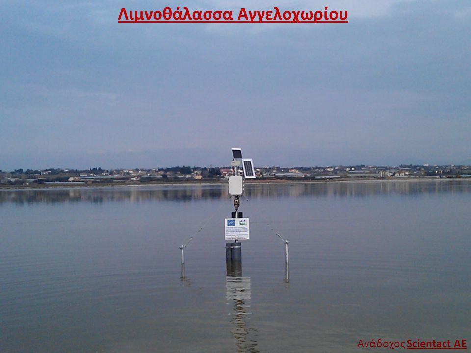 Λιμνοθάλασσα Αγγελοχωρίου Ανάδοχος Scientact AE