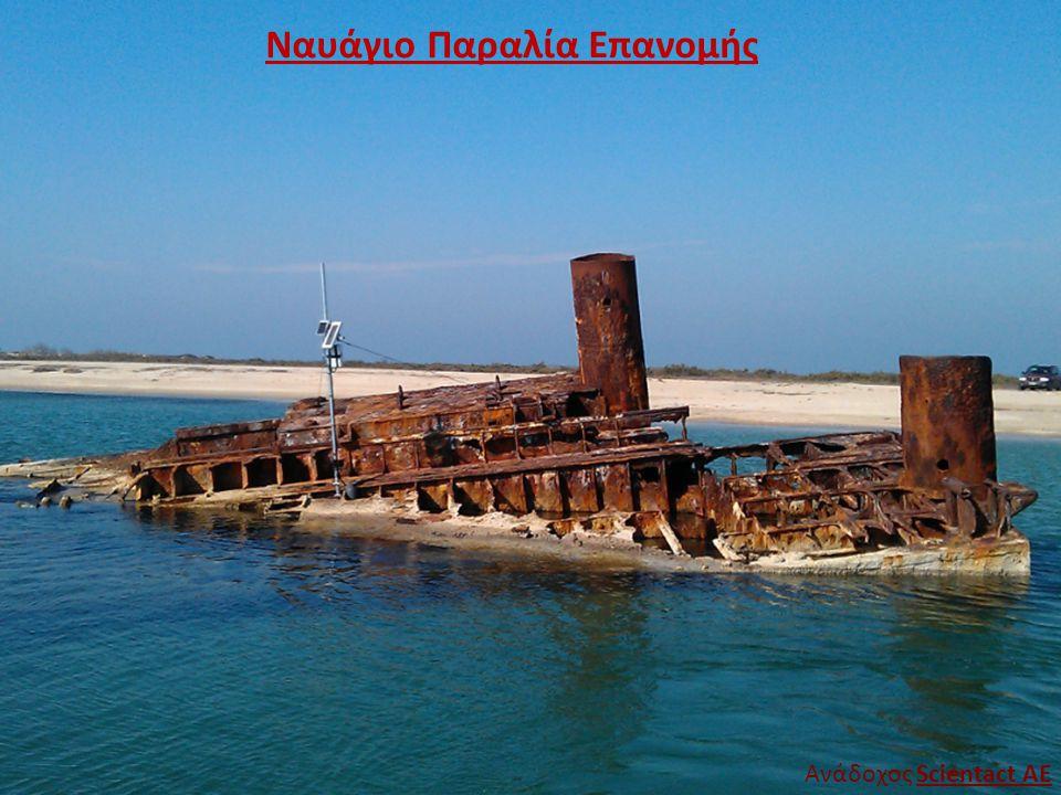 Ναυάγιο Παραλία Επανομής Ανάδοχος Scientact AE