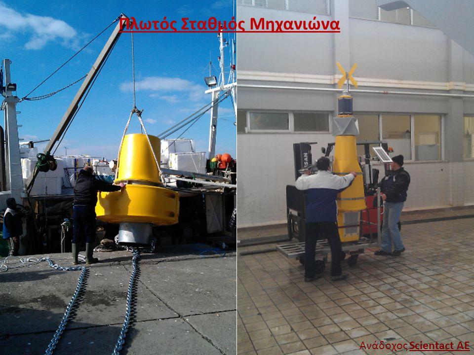 Πλωτός Σταθμός Μηχανιώνα Ανάδοχος Scientact AE