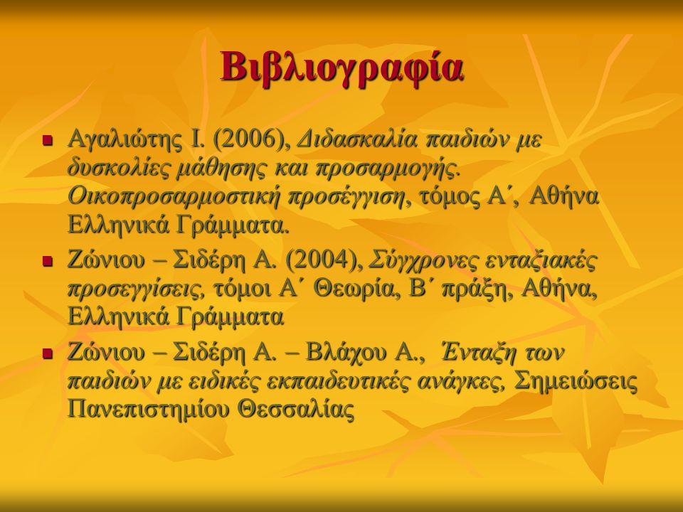 Βιβλιογραφία  Αγαλιώτης Ι.(2006), Διδασκαλία παιδιών με δυσκολίες μάθησης και προσαρμογής.