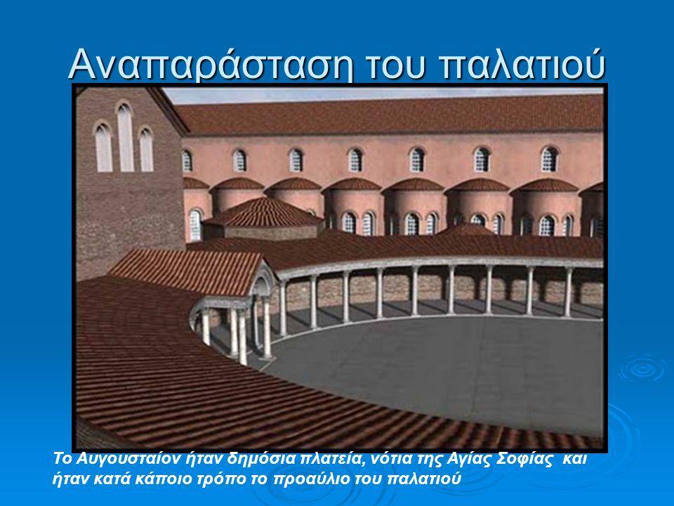 Αναπαράσταση του παλατιού Το Αυγουσταίον ήταν δημόσια πλατεία, νότια της Αγίας Σοφίας και ήταν κατά κάποιο τρόπο το προαύλιο του παλατιού