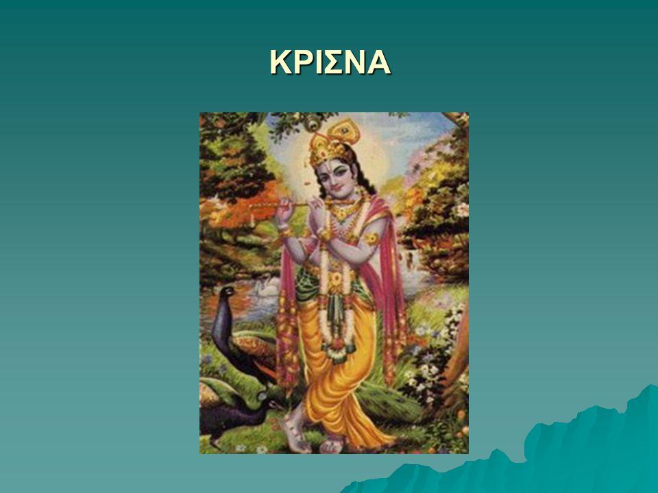 ΚΡΙΣΝΑ Η όγδοη αυτή «ενσάρκωση» είναι η πιο σπουδαία από όλες τις εμφανίσεις του Βισνού.