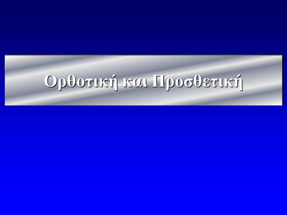 Ορθοτική και Προσθετική