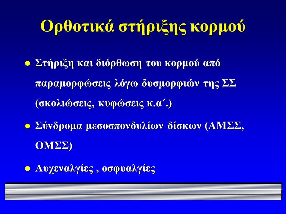 Ορθοτικά στήριξης κορμού l Στήριξη και διόρθωση του κορμού από παραμορφώσεις λόγω δυσμορφιών της ΣΣ (σκολιώσεις, κυφώσεις κ.α΄.) l Σύνδρομα μεσοσπονδυ