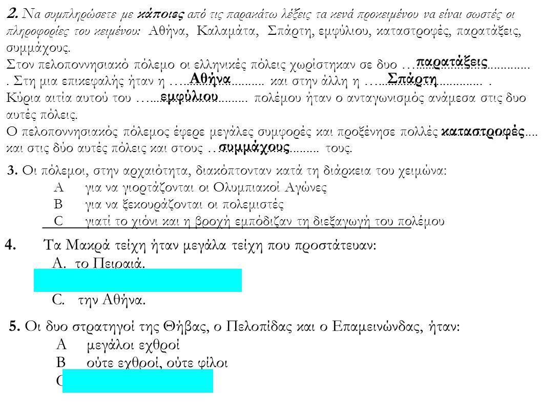 2. Να συμπληρώσετε με κάποιες από τις παρακάτω λέξεις τα κενά προκειμένου να είναι σωστές οι πληροφορίες του κειμένου: Αθήνα, Καλαμάτα, Σπάρτη, εμφύλι