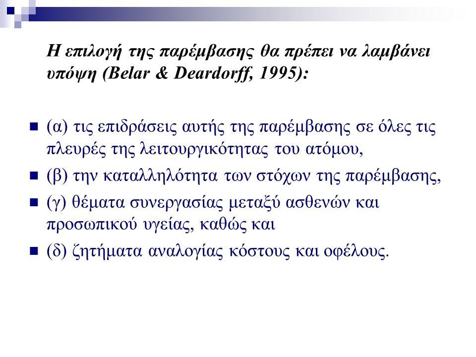 Η επιλογή της παρέμβασης θα πρέπει να λαμβάνει υπόψη (Belar & Deardorff, 1995):  (α) τις επιδράσεις αυτής της παρέμβασης σε όλες τις πλευρές της λειτουργικότητας του ατόμου,  (β) την καταλληλότητα των στόχων της παρέμβασης,  (γ) θέματα συνεργασίας μεταξύ ασθενών και προσωπικού υγείας, καθώς και  (δ) ζητήματα αναλογίας κόστους και οφέλους.