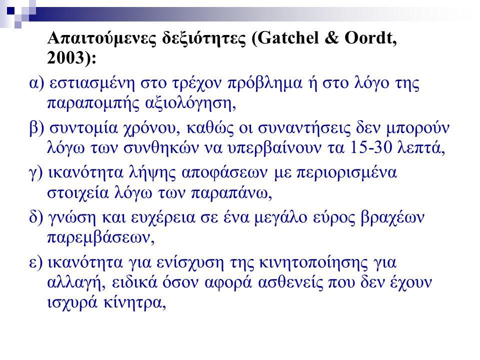 Απαιτούμενες δεξιότητες (Gatchel & Oordt, 2003): α) εστιασμένη στο τρέχον πρόβλημα ή στο λόγο της παραπομπής αξιολόγηση, β) συντομία χρόνου, καθώς οι συναντήσεις δεν μπορούν λόγω των συνθηκών να υπερβαίνουν τα 15-30 λεπτά, γ) ικανότητα λήψης αποφάσεων με περιορισμένα στοιχεία λόγω των παραπάνω, δ) γνώση και ευχέρεια σε ένα μεγάλο εύρος βραχέων παρεμβάσεων, ε) ικανότητα για ενίσχυση της κινητοποίησης για αλλαγή, ειδικά όσον αφορά ασθενείς που δεν έχουν ισχυρά κίνητρα,