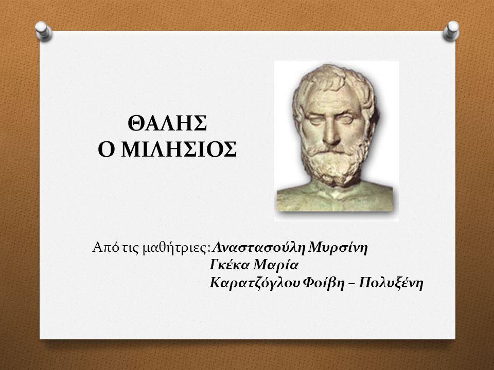 Η ΖΩΗ ΤΟΥ ΘΑΛΗ  Ένας από τους επτά σοφούς της αρχαίας Ελλάδας.